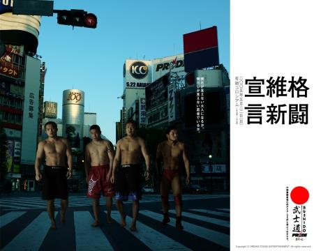 Pride_Bushido_7